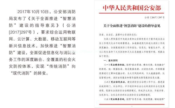 公消297号文件_关于智慧消防建设解读