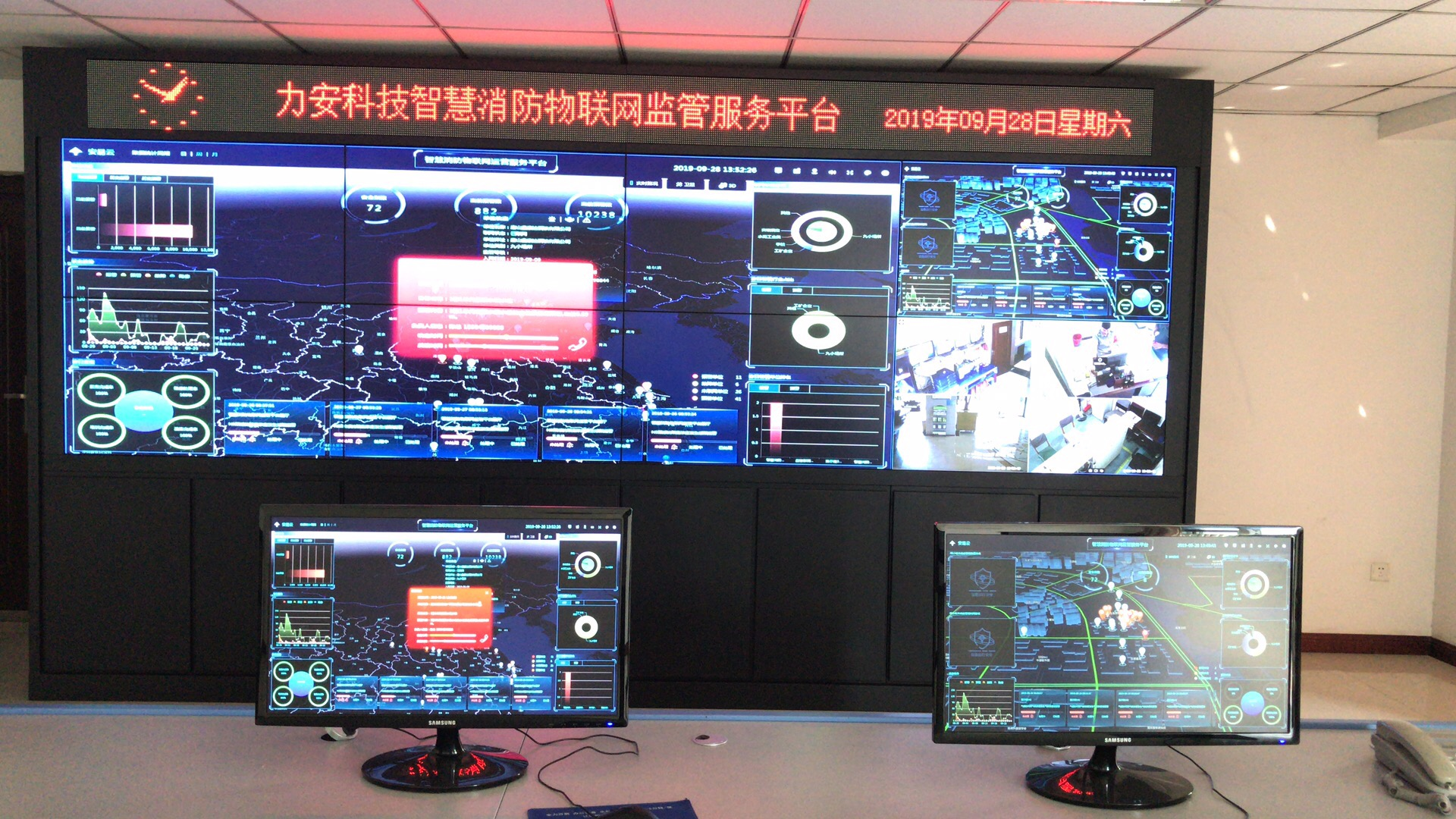 智慧消防物联网远程监管平台